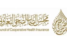Photo of مجلس الضمان الصحي التعاوني يعلن عن توفر وظائف إدارية شاغرة