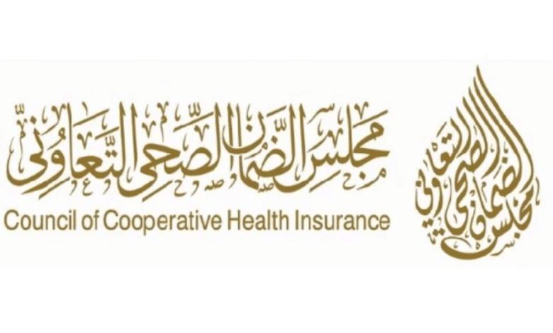 مجلس الضمان الصحي التعاوني يعلن عن توفر وظائف شاغرة - صحيفة وظائف ...