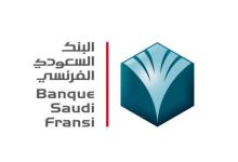 صورة البنك السعودي الفرنسي يعلن عن وظيفة (مدير مبيعات وحلول تمويل التجارة)