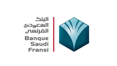 صورة البنك السعودي الفرنسي يعلن عن توفر وظائف إدارية شاغرة
