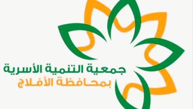 Photo of جمعية التنمية الاسرية بالأفلاج تعلن توفر وظيفة مدير تنفيذي