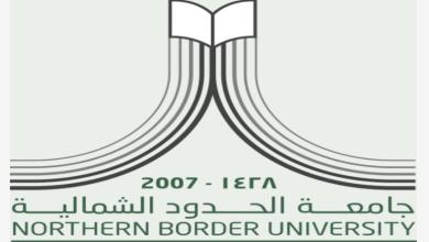 Photo of جامعة الحدود الشمالية تحدد موعد فتح التسجيل للفصل الصيفي