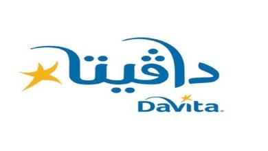 صورة دافيتا السعودية تعلن عن وظائف (ممرض مساعد) في مختلف المناطق