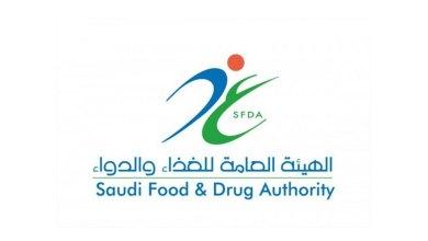 صورة هيئة الغذاء والدواء SFDA تعلن عن وظائف لخريجي تخصص(طب بيطري)