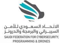 Photo of الاتحاد السعودي للأمن السيبراني يعلن عن وظائف إدارية شاغرة
