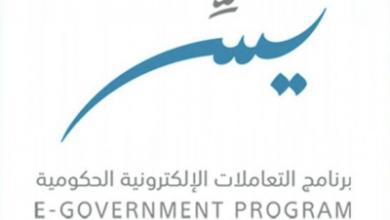 صورة برنامج يسر للتعاملات الالكترونية الحكومية يعلن عن وظيفة شاغرة