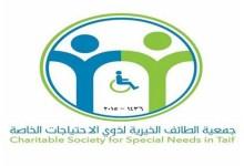 Photo of جمعية الطائف الخيرية لذوي الاحتياجات الخاصة بالطائف تعلن عن وظائف شاغرة