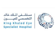 Photo of مستشفى الملك خالد التخصصي للعيون يعلن عن «برنامج دبلوم فني طب العيون »