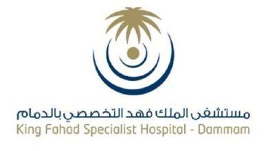 Photo of مستشفى الملك فهد التخصصي بالدمام يعلن عن وظائف شاغرة