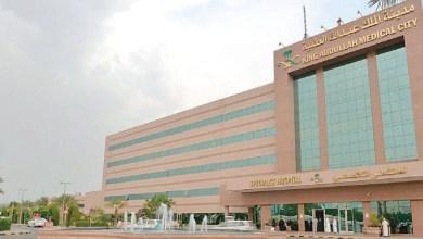 Photo of مدينة الملك عبدالله الطبية تعلن فتح باب القبول على وظائف الأمن