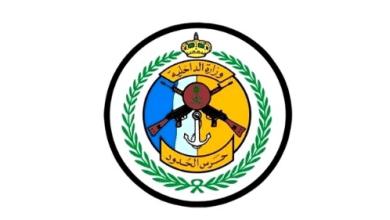 صورة إعلان نتائج القبول النهائي على رتبة (جندي ـ رجال) بحرس الحدود