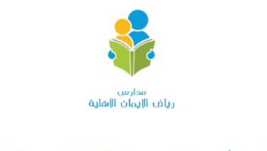 صورة مدارس رياض الإيمان تعلن عن توفر وظائف تعليمية شاغرة