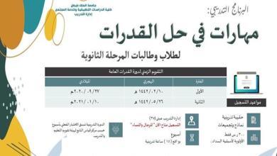 صورة بدء التسجيل في دورة القدرات لطلاب وطالبات المرحلة الثانوية بجامعة الملك فيصل