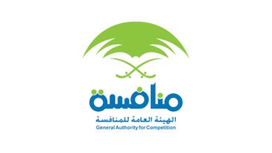 صورة الهيئة العامة للمنافسة تعلن عن وظيفة شاغرة بمدينة الرياض