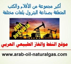 Arabic Petroleum Books