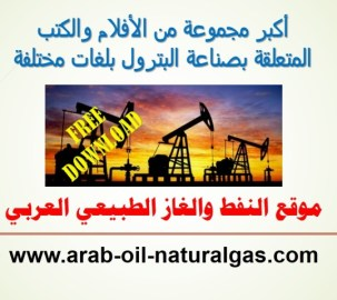 Arabic Petroleum Books