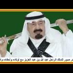 أخر صور لملك السعودية عبد الله بن عبد العزيز مع أولاده وأحفاده وأصدقائه