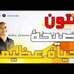 # 60 نصيحة لحياة عظيمة – روبن شارما – قراءة: مروان بن حفصية