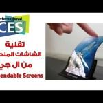 تقنية الشاشاة المنحنيه LG Flex Screens