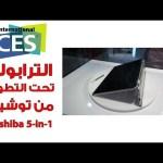 الترابوك تحت التطوير من توشيبا Toshiba 5 in 1