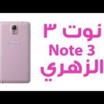 نوت 3 باللون الزهري Pink Note 3