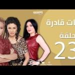 Episode 23 – Setat Adra Series | الحلقة الثالثة و العشرون 23-  مسلسل ستات قادرة