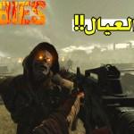 بث مباشر | اصعب تحدي زومبي مع العيال!!!  Zombies Mods