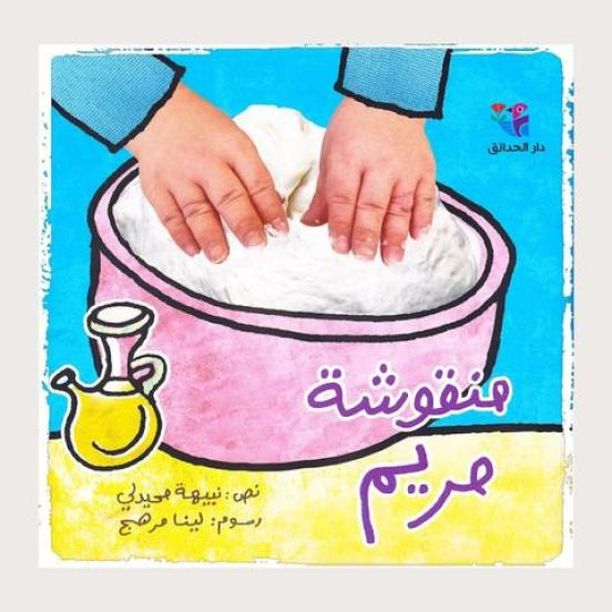 "An Arabic children's book called ""Miriam's Pie"""
