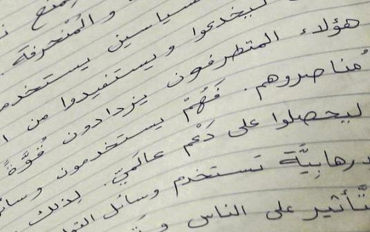What's New with Arabic Language Instruction in the United States?
