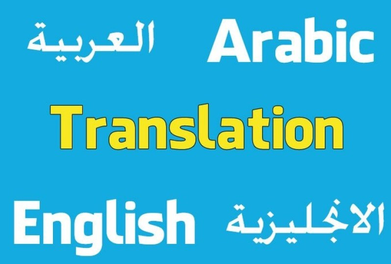 Beautiful Arabic Phrases That Don't Make Sense in English