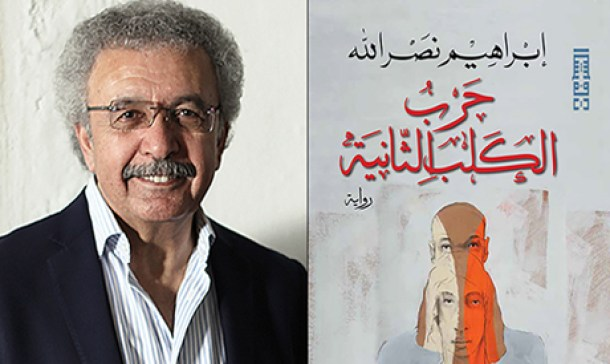 Some of the Most Famous Arab Writers from the Levant