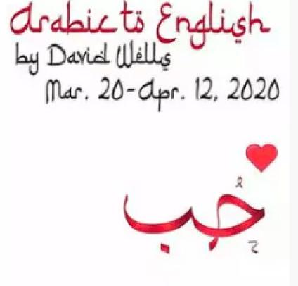 Theatre NOVA Announces Postponement of World Premiere of ARABIC TO ENGLISH Due to Concerns Over COVID-19