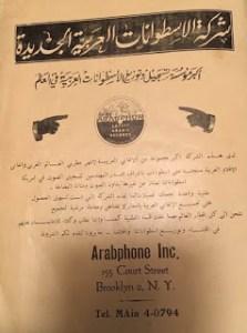 Greater Syrian Diaspora at 78RPM: George N. Gorayeb & Arabphon Records