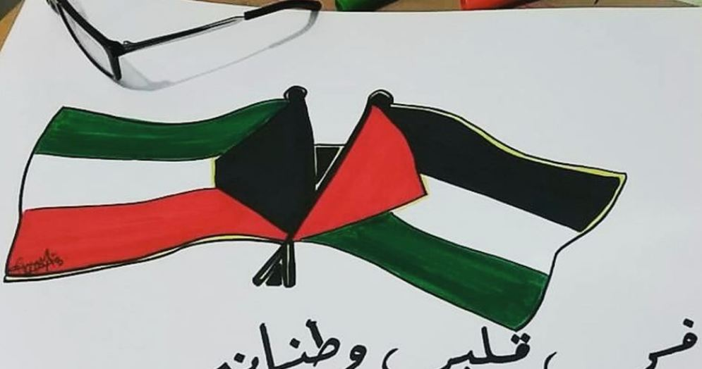 Kuwait's Role In The Palestinian Cause