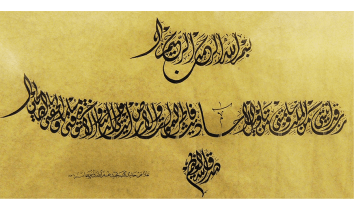 Arabic Calligraphy: A New Addition to the UNESCO Intangible Cultural Heritage List?