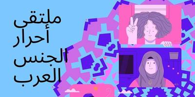 Queer Arab Weekly Drop-in Space
