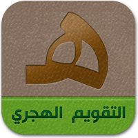 https://i2.wp.com/www.arabapps.org/wp-content/uploads/2011/01/icon2.png
