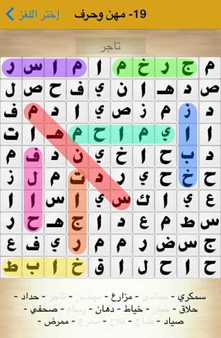 لعبة كلمة السر جد الكلمة المفقودة مسلية ومفيدة لاجهزة ابل