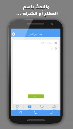 تطبيق دليلك - للكشف عن رقم أي شخص وعنوانه حول العالم