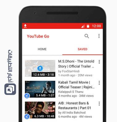 تطبيق Youtube Go : تحميل الفيديو و مشاهدته دون اتصال بالإنترنت