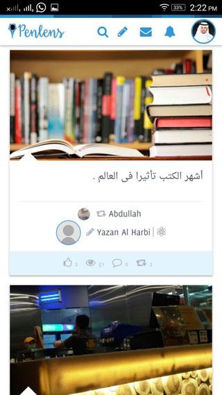 شبكة Penlens الإجتماعية لمشاركة المحتوى الممتع والمفيد