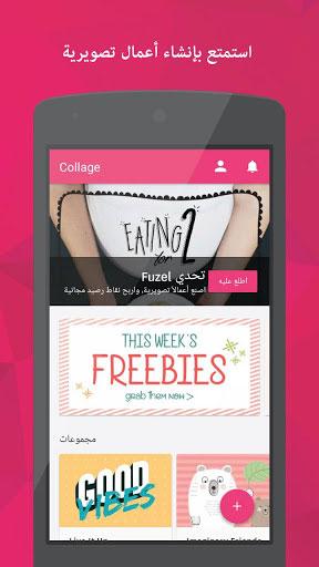 تطبيق Fuzel Collage لتصميم وإنشاء ألبومات الصور
