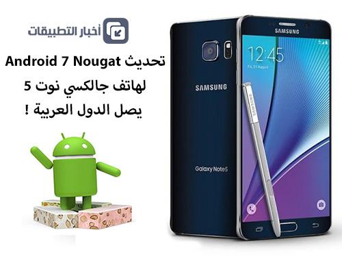 تحديث Android 7 Nougat لهاتف جالكسي نوت 5 يصل الدول العربية !