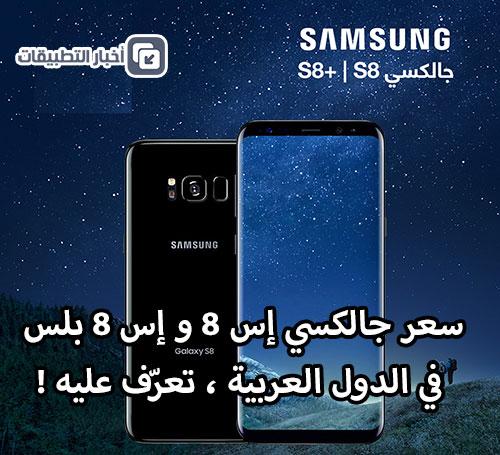 سعر جالكسي إس 8 و إس 8 بلس في الدول العربية ، تعرّف عليه !