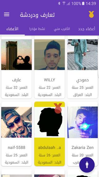 تطبيق تعارف والدردشة الشهير باللغة العربية - شات ودردشة