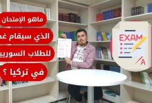 ماهو الإمتحان الذي سيخضع له الطلبة السوريين في المدارس التركية غدا وماتأثيره على مستقبلهم ؟ 6