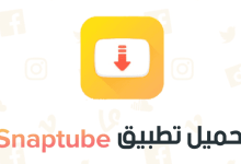 Photo of تحميل تطبيق سناب تيوب الأصفر للأندرويد لتنزيل الموسيقى ومقاطع الفيديو عبر الإنترنت بشكل مباشر على هاتفك