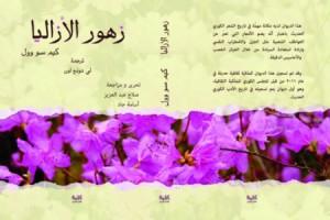 زهور الازاليا1
