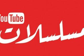 يوتيوب يتيح مشاهدة أكثر من 500 مسلسل عبر قناة جديدة