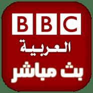 בי בי סי בערבית